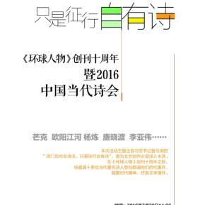 只是征行自有诗——《环球人物》创刊十周年暨2016中国当代诗会