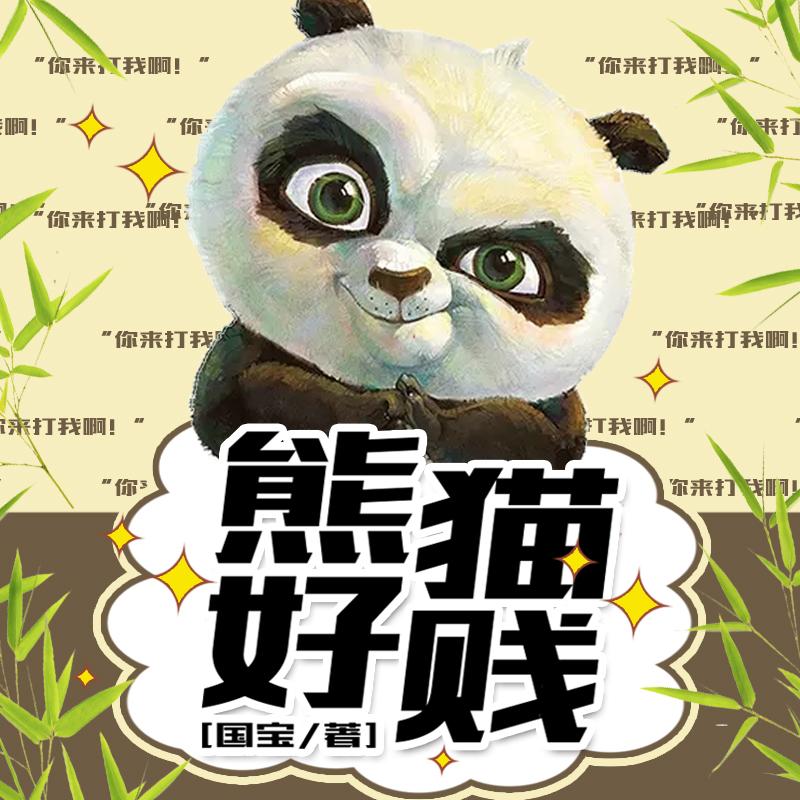 熊猫好贱 玄幻脑洞穿越小说