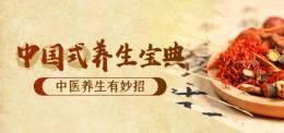 5位中醫專家的中國式養生法