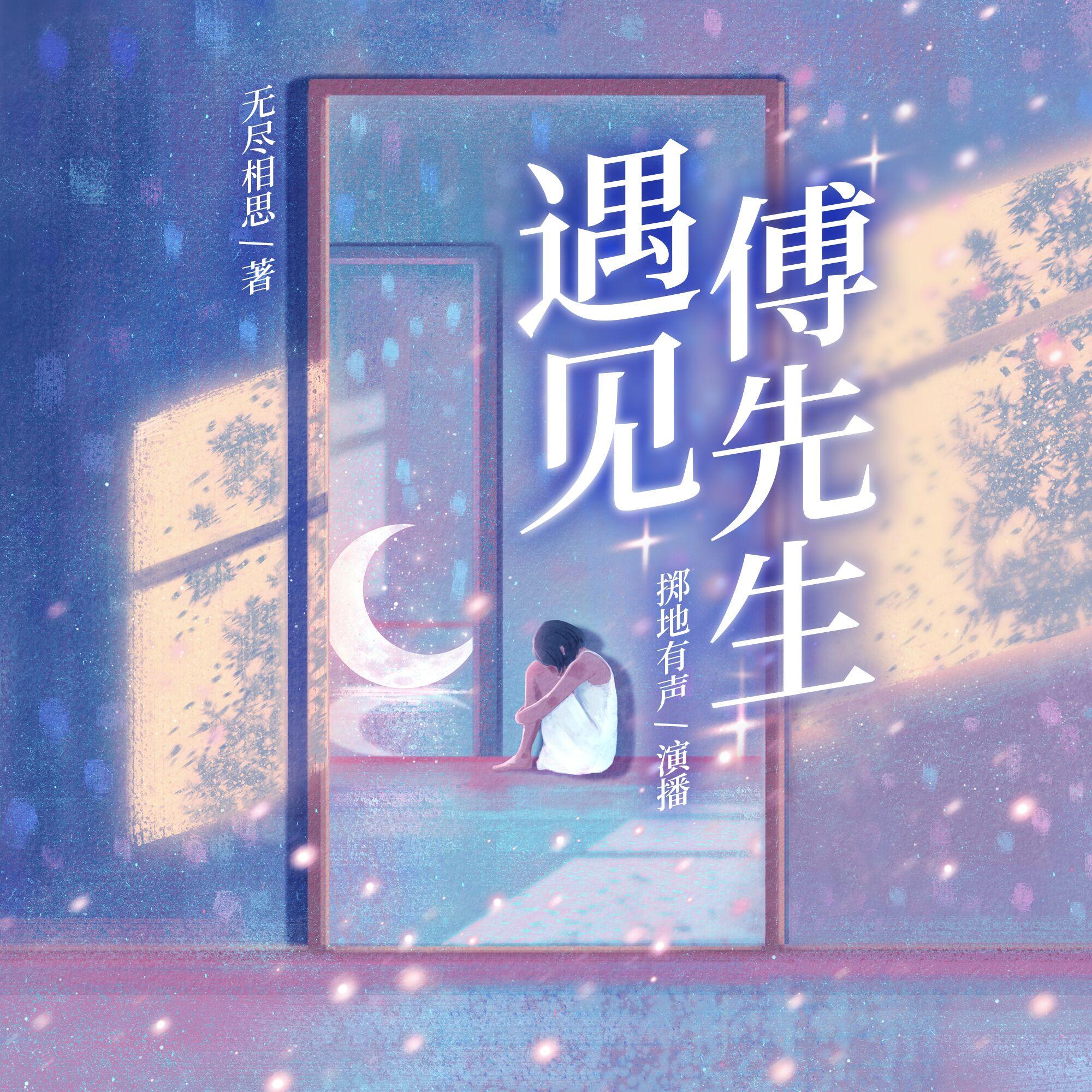 遇见,傅先生(今宵/子沐/主役现代多人小说剧)