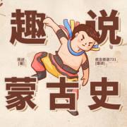 歷史名人 | 趣說蒙古史