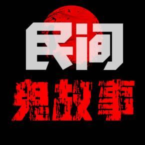 民间鬼故事 — 精品恐怖故事