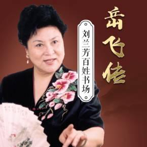 劉蘭芳評書 |【新】岳飛傳