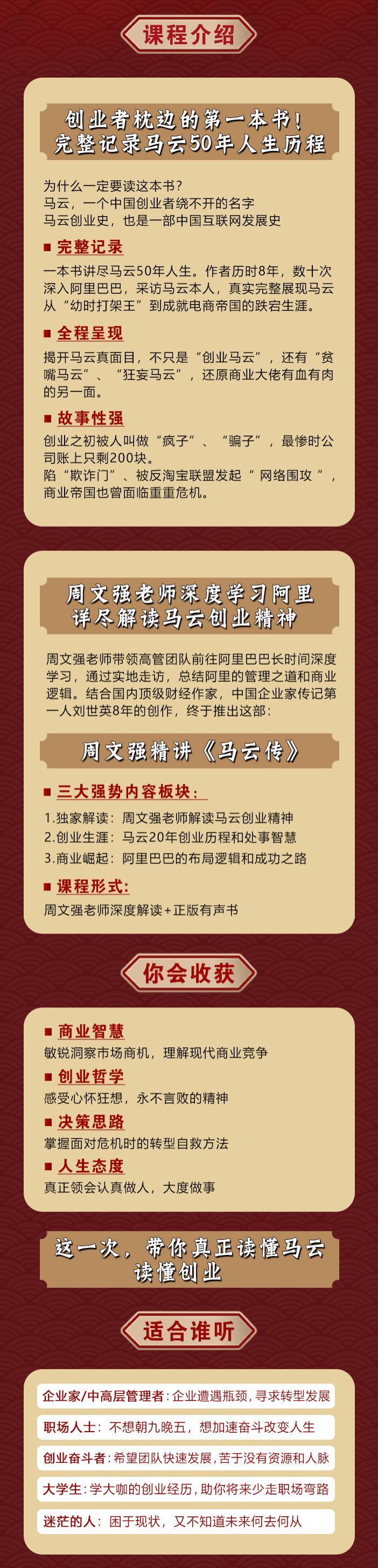 【独家返利】马云全传   周文强精讲阿里创业成功之道