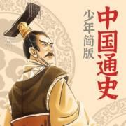中國通史 | 500余則經典歷史故事