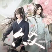 六爻(Priest仙俠修真作品,姜廣濤&陳張太康多人小說?。?/><div class=