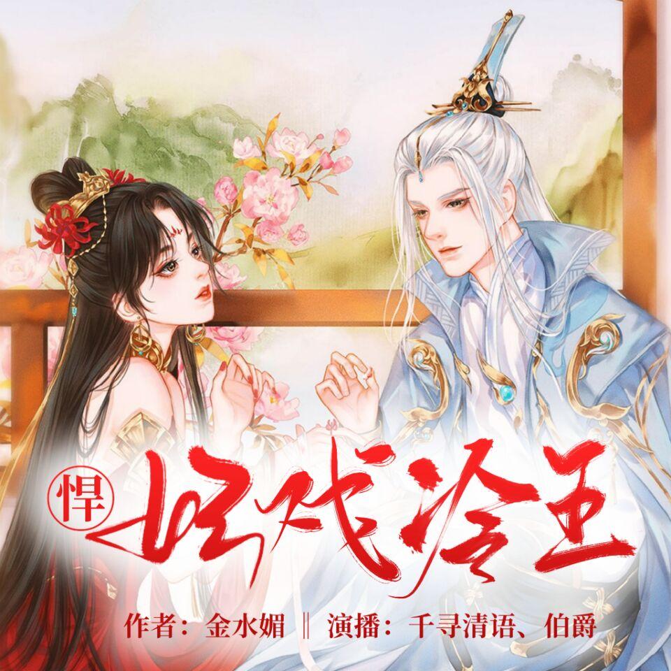 悍妃戏冷王丨精品双播(千寻VS伯爵)