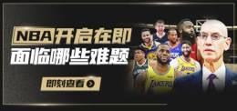 NBA開啟在即,面臨哪些難題