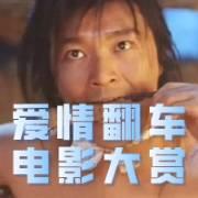【七夕福利】愛情翻車電影大賞