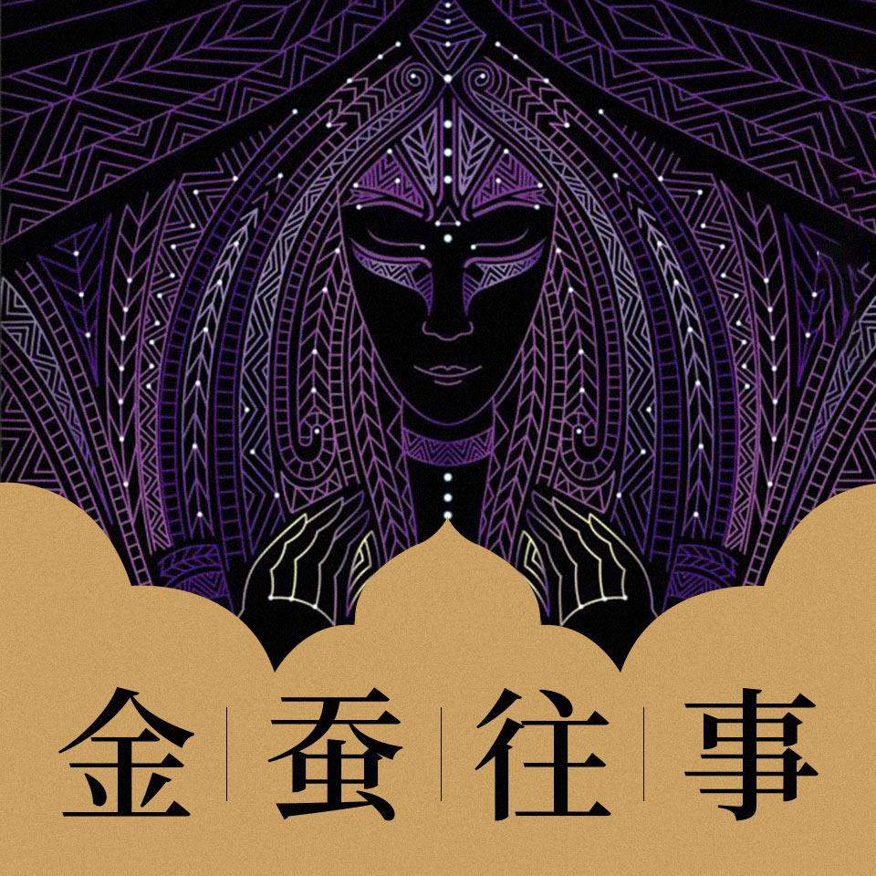 金蚕往事:原名苗疆蛊事(14册大合集)| 青雪播讲巫蛊小说
