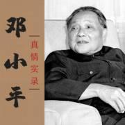 鄧小平真情實錄   鄧小平傳,還原偉人真實一生