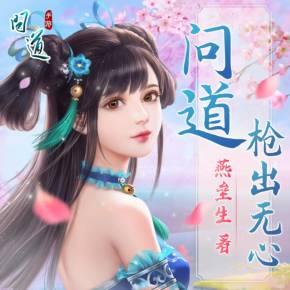 問道(同名游戲《問道》改編,頭陀淵演播)免費小說