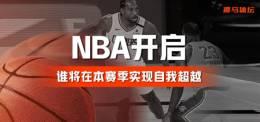 NBA開啟|誰將在本賽季實現自我超越