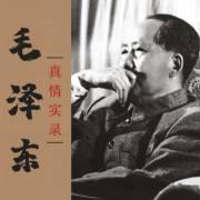 毛澤東真情實錄   毛澤東傳,還原偉人真實一生