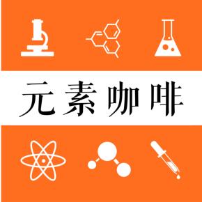 元素咖啡·化学视角看世界