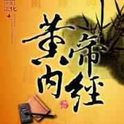 黄帝内经讲座(北京中医药大学王洪图讲)