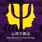 清华大学:心理学概论