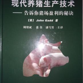 现代养猪生产技术