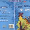 【轻松英语名着欣赏】-堂吉诃德(Don Quixote)
