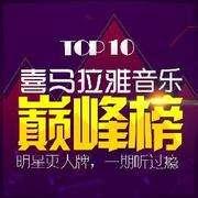 【喜马拉雅音乐巅峰榜】2017第93期港台TOP10 主播:陆莹-喜马拉雅fm