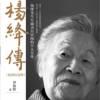 《杨绛传》追思世纪才女