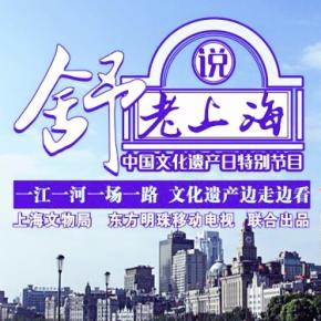 舒说老上海