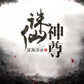 诛仙神尊(喜马拉雅出品)