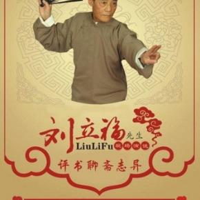刘立福 聊斋之云萝公主
