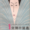 《1分钟小说选》日本科幻微型小说