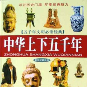 【中华五千年】 《历史》