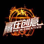 """2015年第八届 """"赢在创意""""原创广播公益广告作品展"""