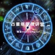 玖灵占星微讲堂