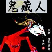 鬼藏人(腾讯文学榜首作品)