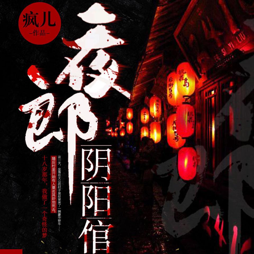 夜郎阴阳倌(小崩、桃妖妖新作火爆上线)