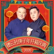 德云社庚子年開箱慶典 2020