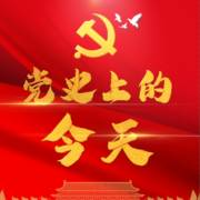 中國共產黨晉冀魯豫邊區機關報《人民日報》創刊(5月15日)