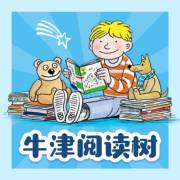 少兒英語啟蒙課·牛津樹1-9級(2年5個月)