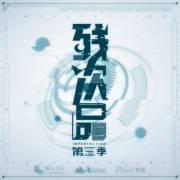 殘次品S3(Priest原著,沈磊&梁達偉未來星際廣播?。?/><div class=
