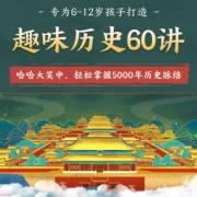 講給孩子的上下五千年 | 中國歷史故事