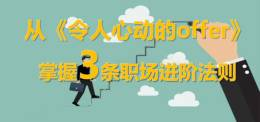 從《令人心動的offer》 掌握3條職場進階法則