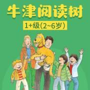 少兒英語啟蒙課 · 牛津樹入門(4周)