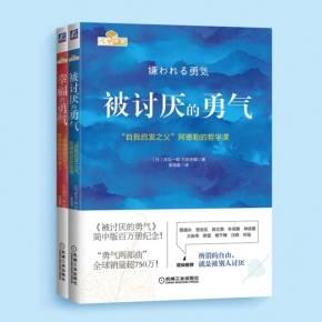 被討厭的勇氣(全兩冊)官方正版授權丨阿德勒心理學暢銷經典