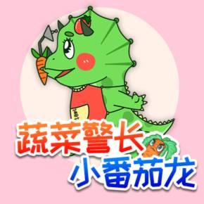 爆笑小番茄龙 【蔬菜警长】 幼儿故事恐龙故事