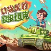 口袋里的超级坦克|儿童睡前故事|爆笑上学记