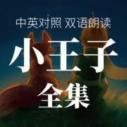 《小王子》(中英雙語) (英語兔版)