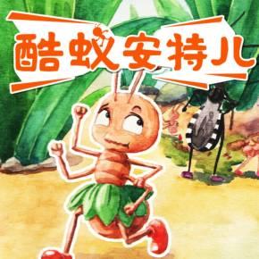 酷蟻安特兒丨科普故事丨奇幻冒險丨兒童睡前故事
