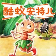 68 采樹葉的螞蟻大軍丨科學童話兒童睡前故事(歡迎訂閱、評論+五星好評)
