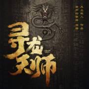 《尋龍天師》第524章 透明人(下)(每集都留言,中獎率更高哦!)