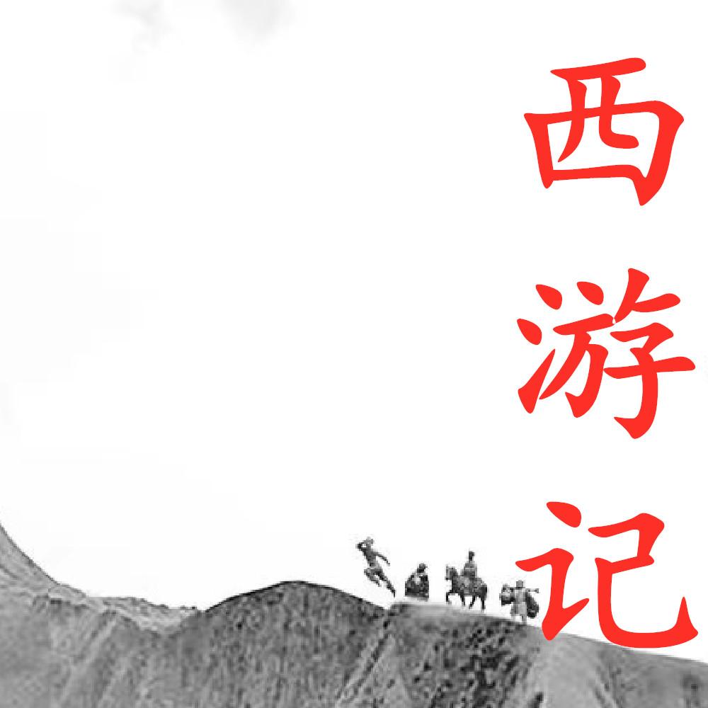 西游记(国家一级播音员免费版)