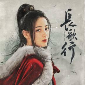《长歌行》电视剧同名有声剧|迪丽热巴吴磊刘宇宁